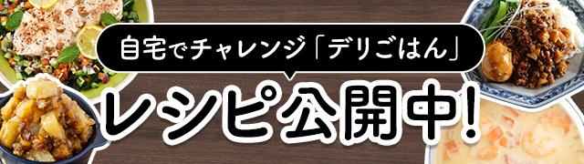 自宅でチャレンジ「デリごはん」レシピ公開中!