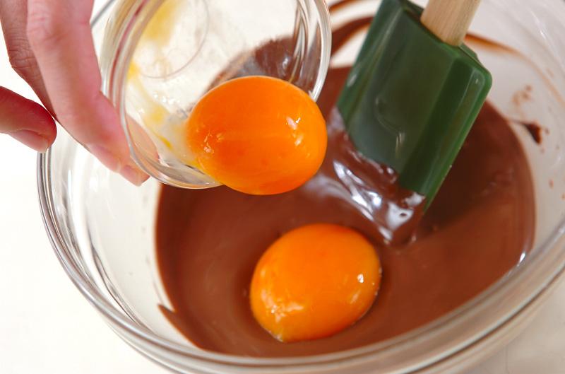 ムースショコラの作り方の手順2