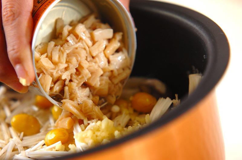 秋の炊き込みご飯の作り方の手順8