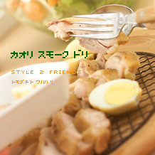 香りスモーク鶏