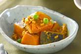 カボチャのカレー煮の作り方の手順