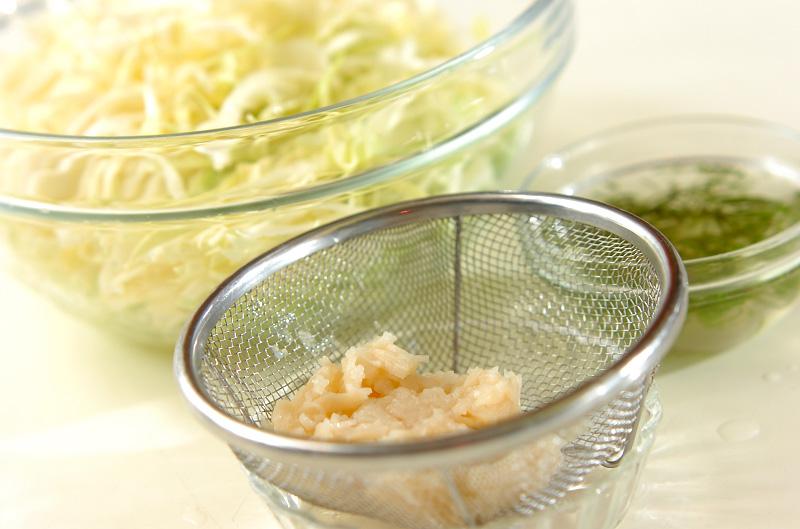 キャベツとホタテの和風サラダの作り方の手順1