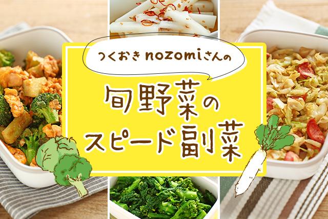 つくおき nozomiさんの 旬野菜のスピード副菜