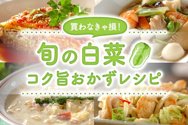 食べなきゃ損!旬の白菜コク旨おかずレシピ