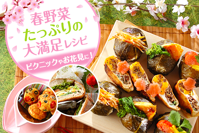 ピクニックやお花見に!春野菜たっぷりの大満足レシピ