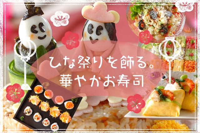 ひな祭りを飾る。華やかお寿司