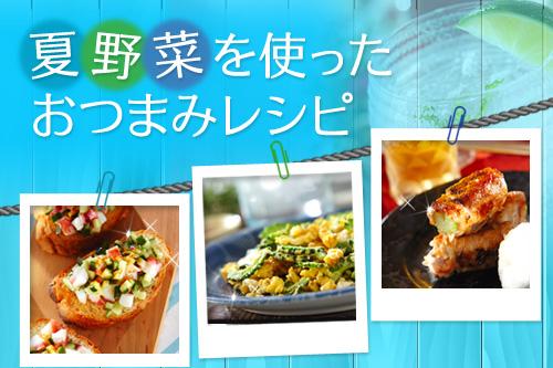 夏野菜を使ったおつまみレシピ