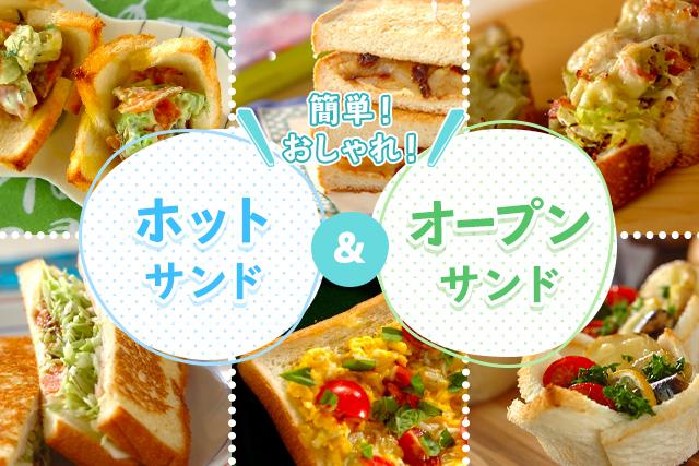 簡単!おしゃれ!ホットサンド&オープンサンドレシピ