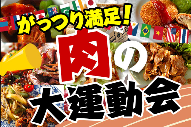 がっつり満足!肉の大運動会