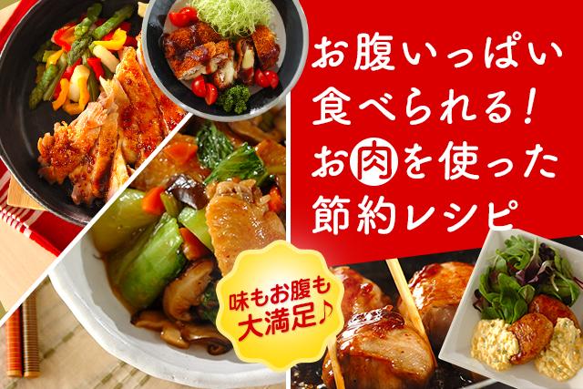 お腹いっぱい食べられる!お肉を使った節約レシピ