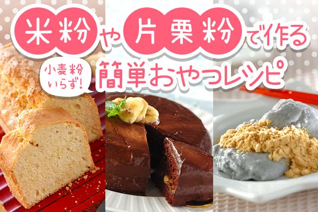 小麦粉いらず!米粉や片栗粉で作る簡単おやつレシピ