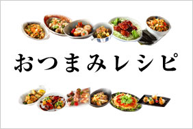 おつまみレシピ