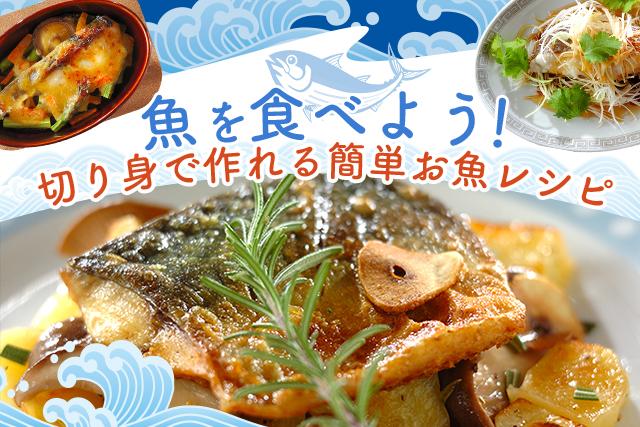 魚を食べよう!切り身で作れる簡単お魚レシピ
