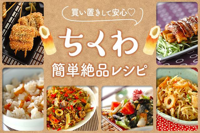 買い置きして安心♡「ちくわ」簡単絶品レシピ