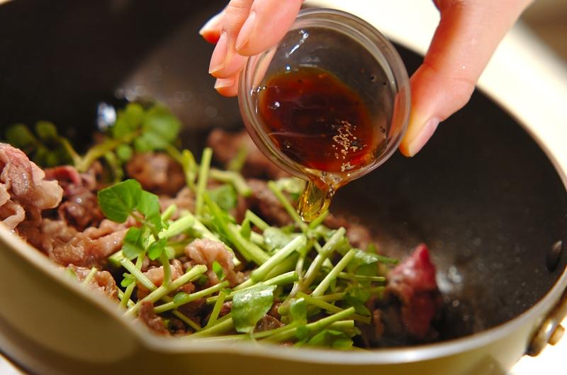 牛肉とクレソンの黒コショウ炒めの作り方の手順2