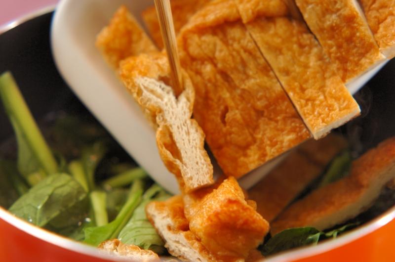 小松菜と油揚げのだし浸しの作り方の手順2