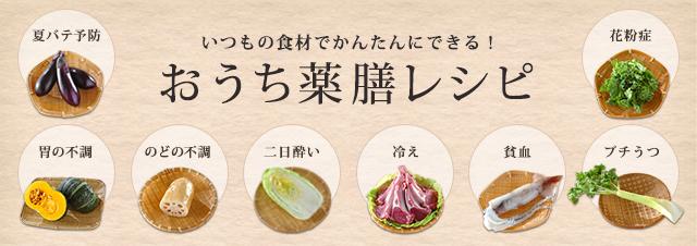 おうち薬膳レシピ