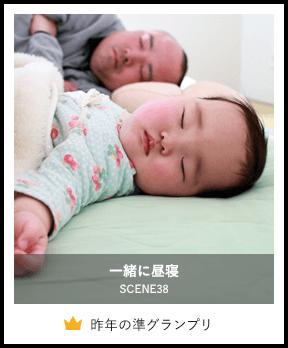 一緒に昼寝/SCENE38