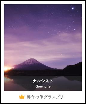 ナルシスト/GreenLife