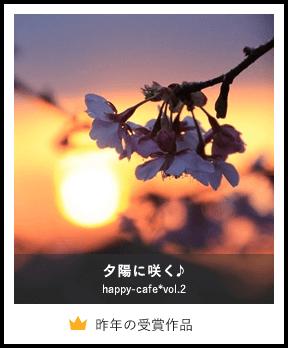 夕陽に咲く♪/happy-cafe*vol.2