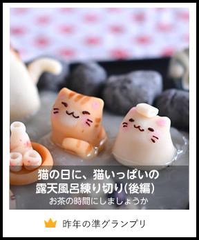 猫の日に、猫いっぱいの露天風呂練り切り(後編)Homemade Cats Nerikiri on Open-air Hot Spring for Japanese Cat Day 2/お茶の時間にしましょうか-キャロ&ローラのちいさなまいにち- Caroline & Laura's tea break