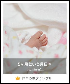 5ヶ月という月日*/lumiere*