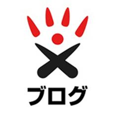 エキサイトブログ編集部