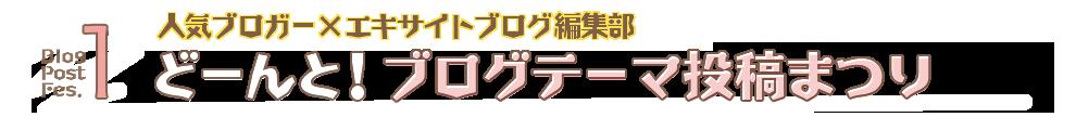 人気ブロガー×エキサイトブログ編集部 ど~んと!ブログテーマ投稿まつり