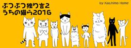 ぶつぶつ独り言2(うちの猫ら2016)