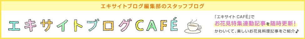 エキサイトブログカフェ