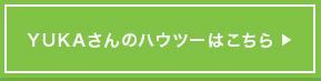 YUKAさんのハウツーはこちら