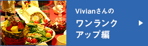 Vivianさんの ワンランク アップ編