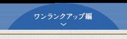 ワンランクアップ編
