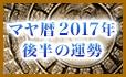 2017年後半【マヤ占い】