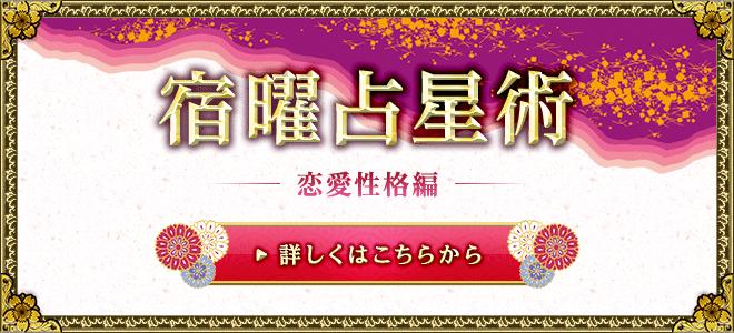 【宿曜占星術】恋愛性格編
