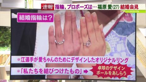 まとめよう】(画像)福原愛選手の結婚指輪はどこのブランド?値段は? フレンズちゃんねる