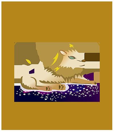 今日の運勢 当たる 獅子座