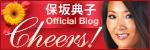 保坂典子オフィシャルブログ