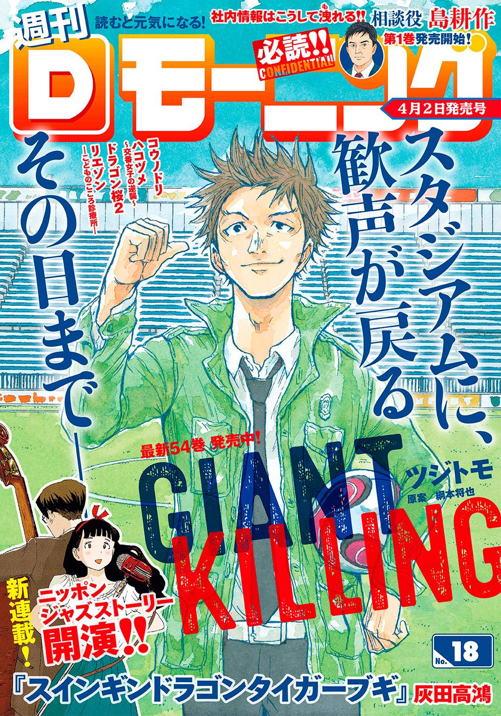 週刊Dモーニング最新号