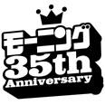 おめでとう35周年!