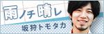 坂狩トモタカ オフィシャルブログ