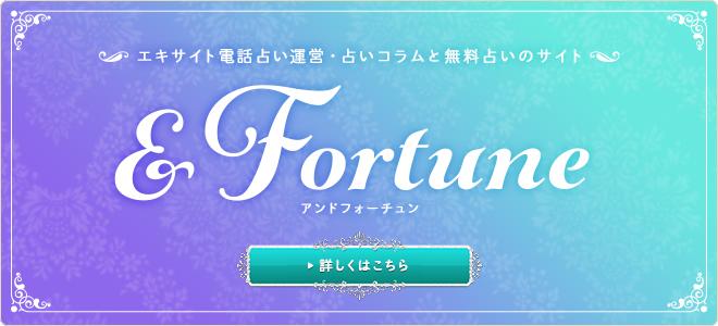 占いコラム「&Fortune(アンドフォーチュン)」