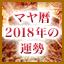 2018年【マヤ占い】