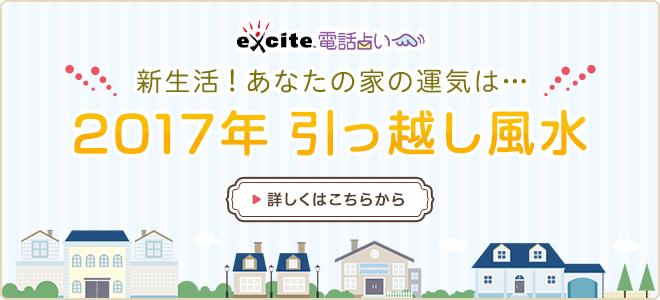 新生活運気UP!【2017年引っ越し風水】