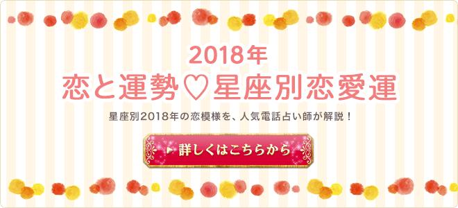 2018年恋と運勢 星座別恋愛運