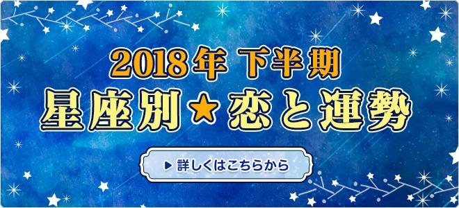 星座別2018年下半期【恋と運勢】