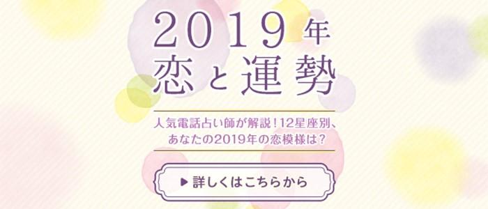 2019年恋と運勢 星座別恋愛運