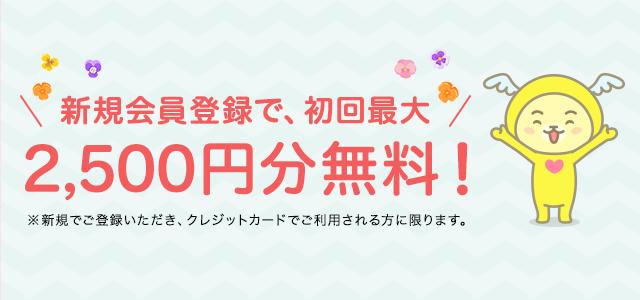 登録で2500円分プレゼント!