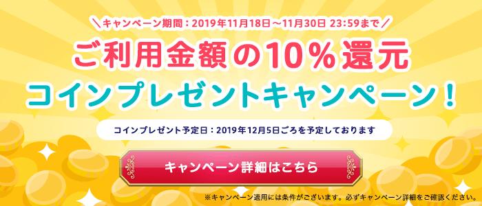 10%還元コインプレゼントキャンペーン