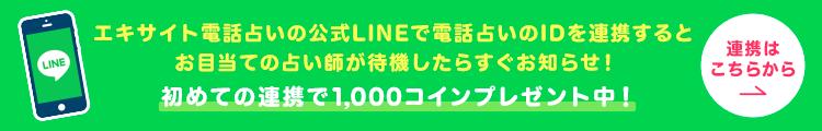 エキサイト電話占いとLINEを連携で無料占い